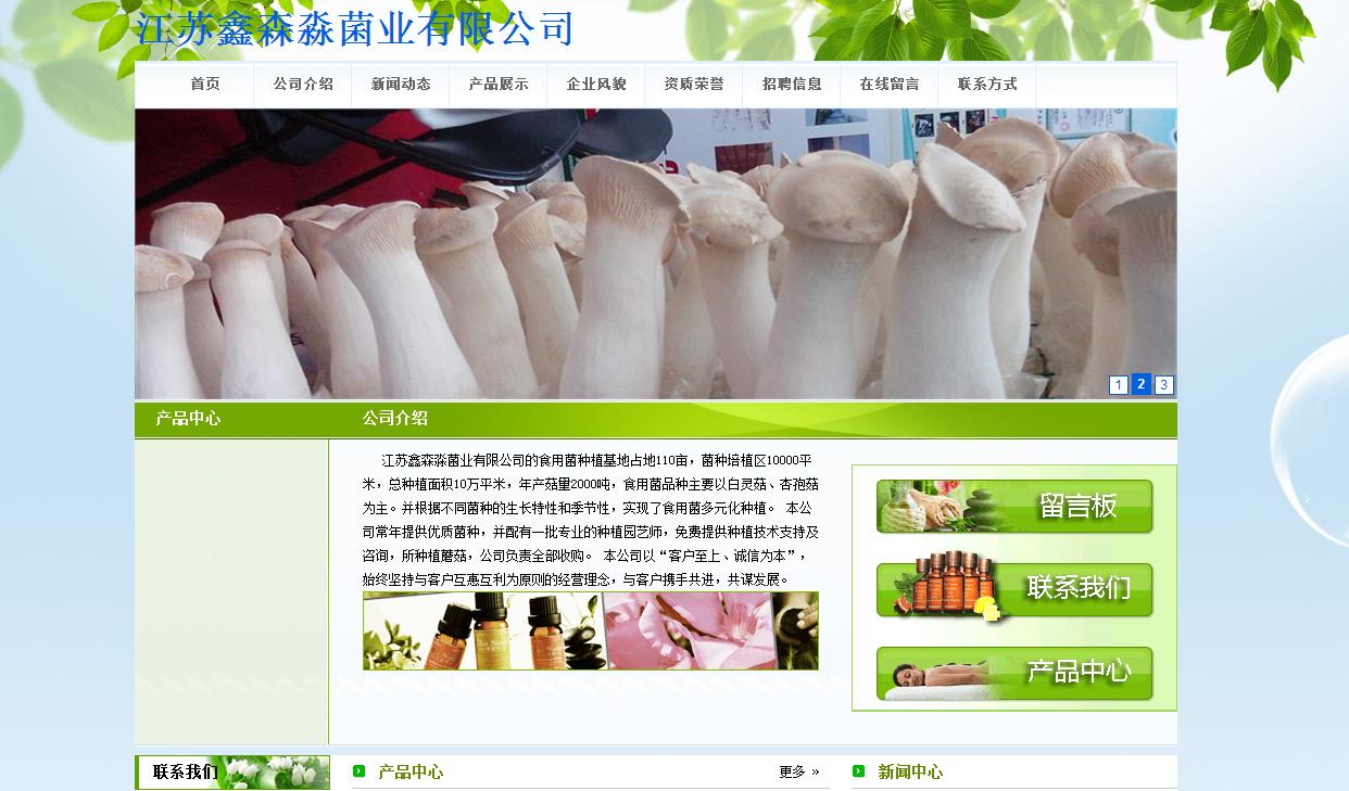 Jiangsu Xinsenmiao Mushroom Co., Ltd