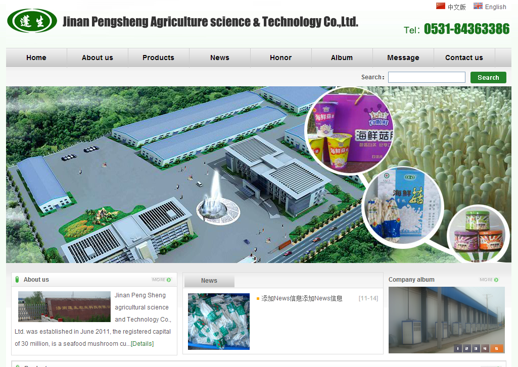 Jinan Peng Sheng Agricultural Science and Technology Co., Ltd.