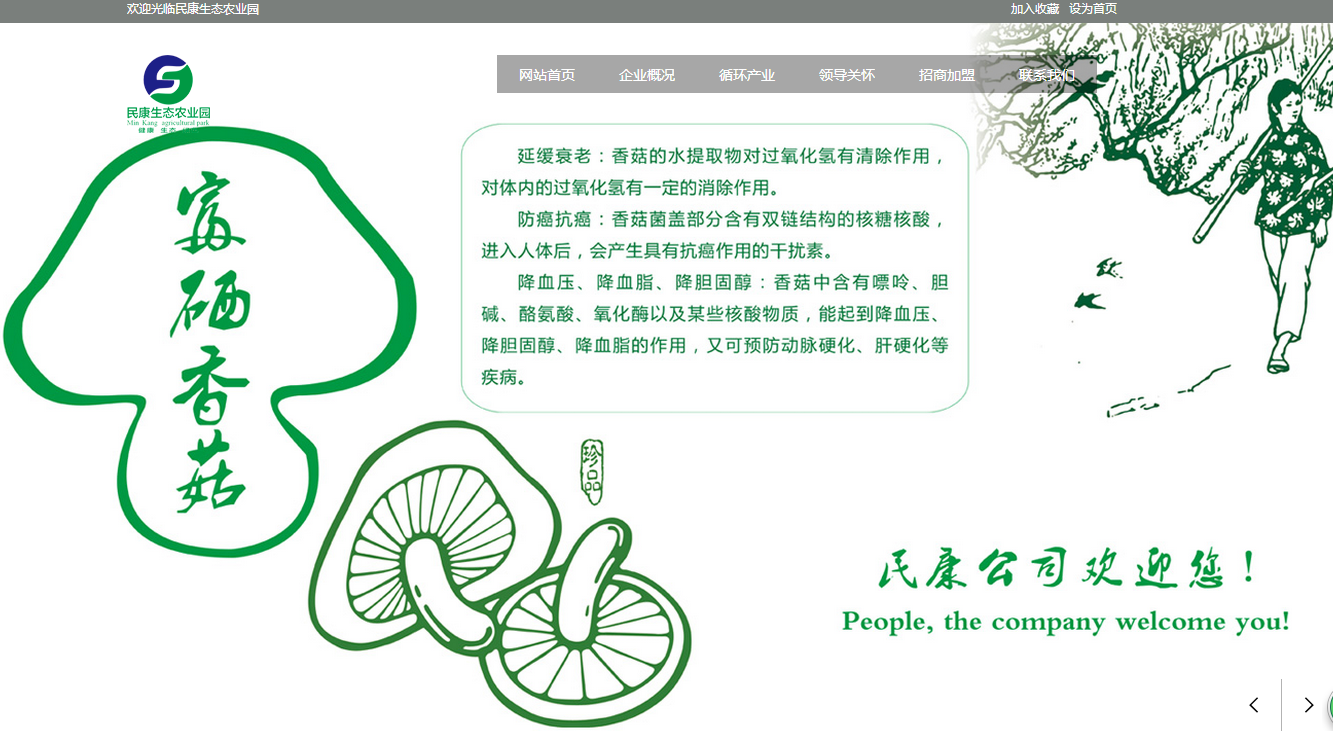 Shanxi Minkang Agriculture and Forestry Science & Technology Development Co., Ltd