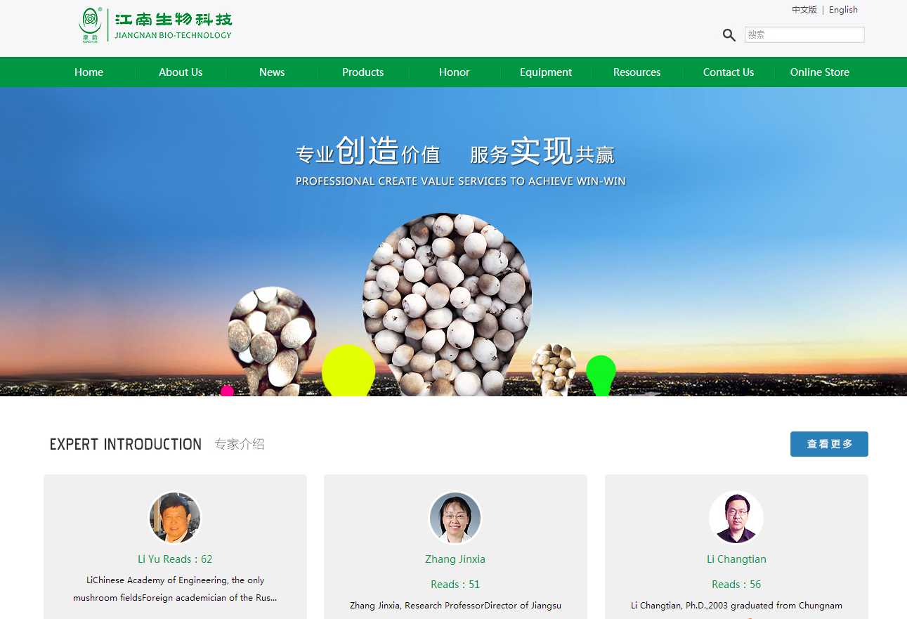 Jiangsu Jiangnan Biotech Co., Ltd.