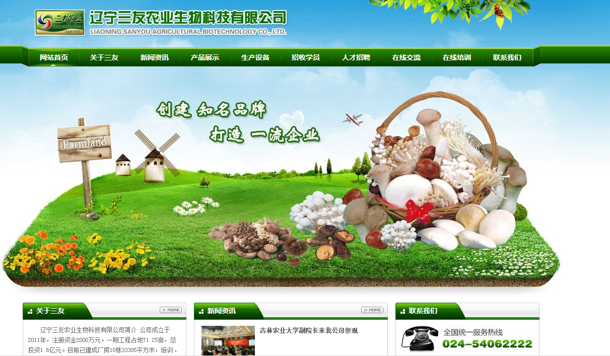Liaoning Sanyou Agricultural Biotechnology Co., LTD