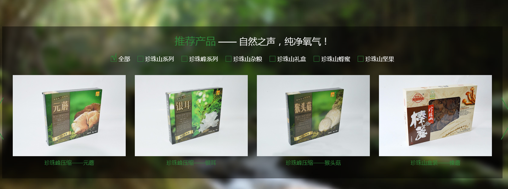 Heilongjiang Pearl Mountain Green Food Co., LTD